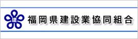 福岡県建設業協同組合