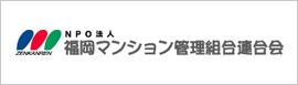 福岡マンション管理組合連合会