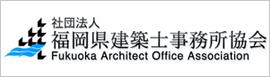 福岡県建築士事務所協会