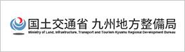 国土交通省 九州地方整備局
