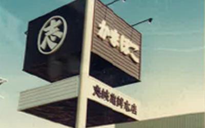 【新築工事】<br>志岐蒲鉾本店新築工事