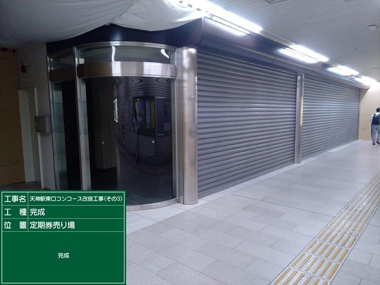 【大規模改修工事】<br>天神駅東口コンコース改良工事(その3)