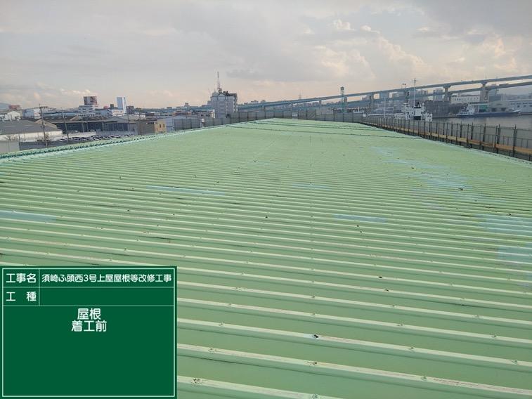 【大規模改修工事】<br>須崎ふ頭西3号上屋屋根等改修工事